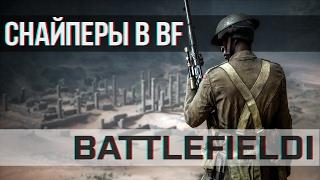 О Снайперах в BATTLEFIELD 1