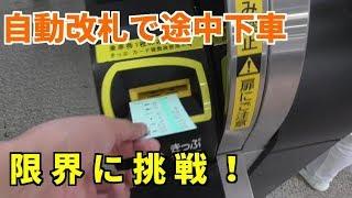 【検証】自動改札は何回まで途中下車を認識する?