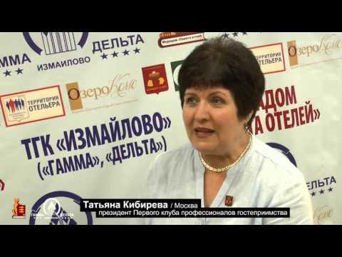 Татьяна Кибирева / Комфорт и уют: Хаускиперов надо поощрять.
