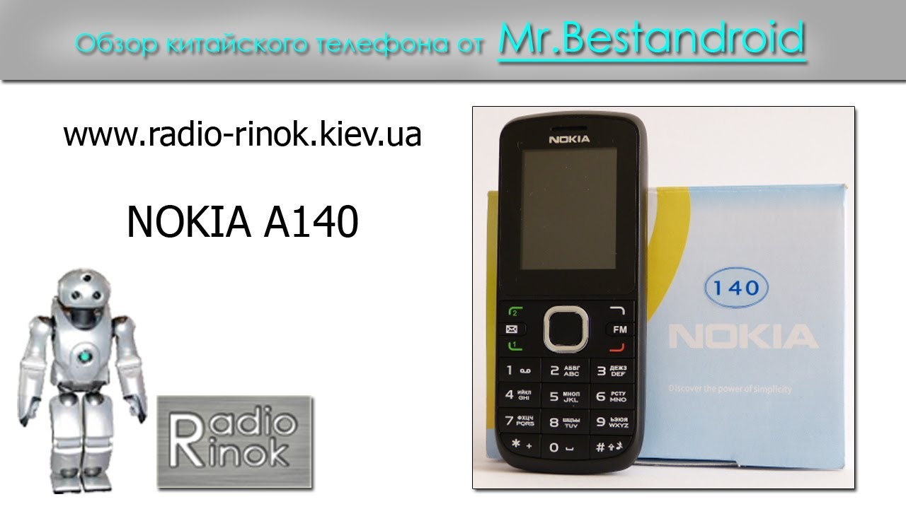 Какой телефон Nokia лучше купить? - YouTube