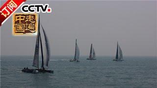 Download Video 《走遍中国》 20160704 帆船之都正起航 | CCTV-4 MP3 3GP MP4