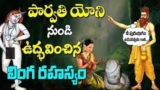 పార్వతి యోని నుండి ఉద్భవించిన లింగ రహస్యం | Linga initiation of Lord Shiva | K-Mysteries