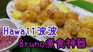 HOW TO cook【Hawaii夏日波波】Bruno煮食神器之香煎木耳蝦球食譜  [Dinner recipes] Shrimps with fungus