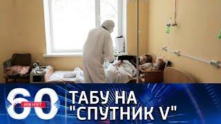 Зеленского не пугает критическая ситуация с коронавирусом. 60 минут по горячим следам от 09.02.21