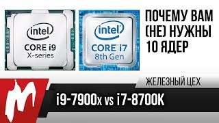Core i9-7900X vs. i7-8700K Или почему вам не нужны 10 ядер ЖЦ Игромания
