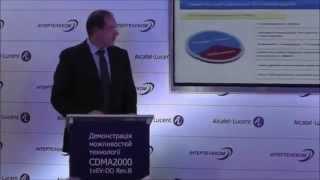 Презентация Интертелеком CDMA EV-DO Rev.B до 14,7 (svs-technology).mp4