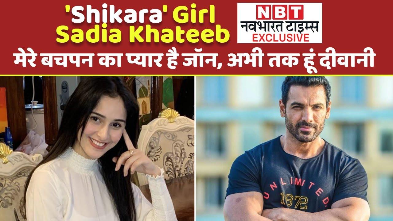 Download 'Shikara' Actress Sadia Khateeb Exclusive: मेरे बचपन का प्यार है John Abraham, अभी तक हूं दीवानी