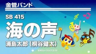 【SB-415】海の声/浦島太郎(桐谷健太) 商品詳細はこちら→https://www...