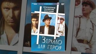 Зеркало для героя (2 серия) (1987) фильм