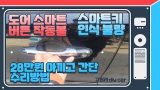자동차 도어스마트언/락 스위치 작동불량과 스마트키인식불…