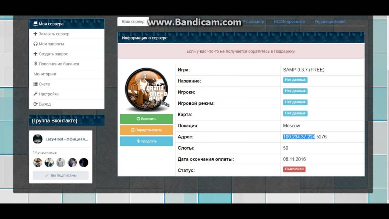 Как установить мод на хостинг хостинг с яндекс вебмастер