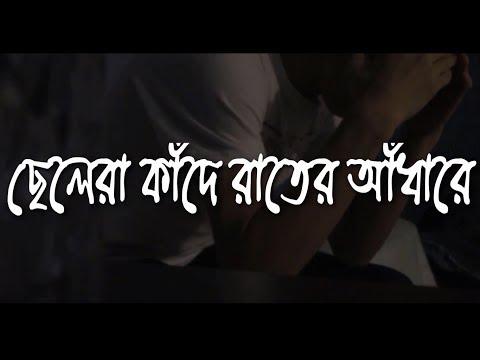 ছেলেরা কা�দে রাতের আ�ধারে | Bengali Sad Audio Sayings About Boys - Adho Diary