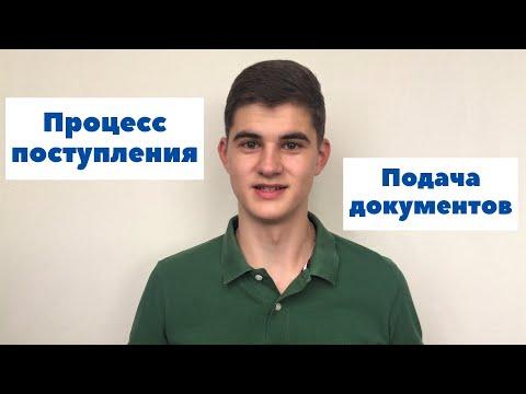 Как поступить в ВУЗ? Процесс поступления в университет (Россия 🇷🇺/Беларусь 🇧🇾)