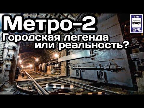 🇷🇺Метро-2 в Москве. Городская легенда или реальность?| Metro-2 In Moscow. Urban Legend Or Reality?
