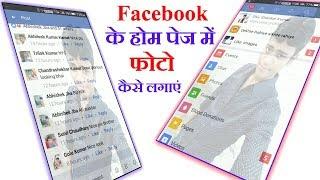 Facebook Ke Home Screen/Page Mein Apna Photo kaise lagaye