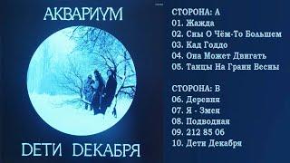 АКВАРИУМ – ДЕТИ ДЕКАБРЯ 2014-lp Album