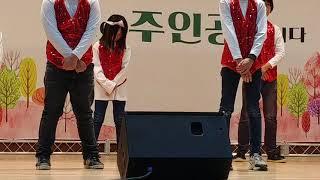 청일초등학교 효축제 방송댄스공연(20191112)