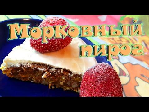 Приготовить ФИТНЕС РЕЦЕПТЫ  Морковный пирог с ананасом онлайн видео