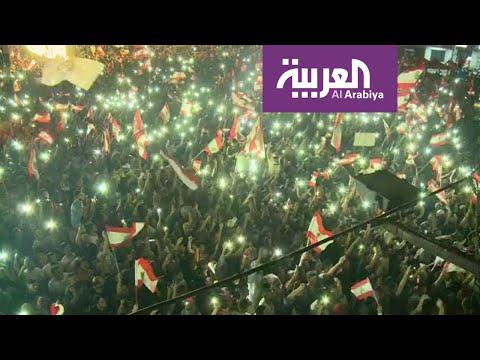 لبنان ينتفض لليوم السابع  - نشر قبل 3 ساعة
