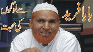 Download lagu Baba Farid Ganj Shakar ki Shan - najam ali shah new bayan - Most Emotional bayan