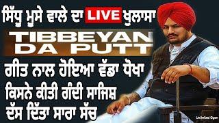 Tibbeyan Da Putt | Sidhu Moose Wala ( Official Song Video) Reveal | New Punjabi Song 2020