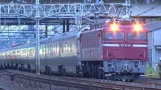 2018.9.23寝台列車カシオペア号返却(南浦和~蕨)【彼岸の朝】