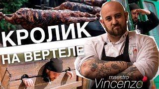 Как приготовить кролика на костре. Маэстро Винченцо #5