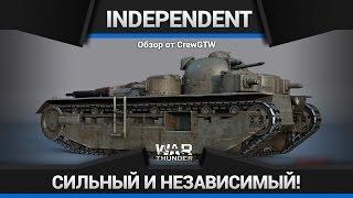 War Thunder -  Обзор A1E1 Independent
