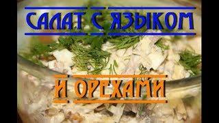 Вкусный салат с языком и орехами|Katerina Volna