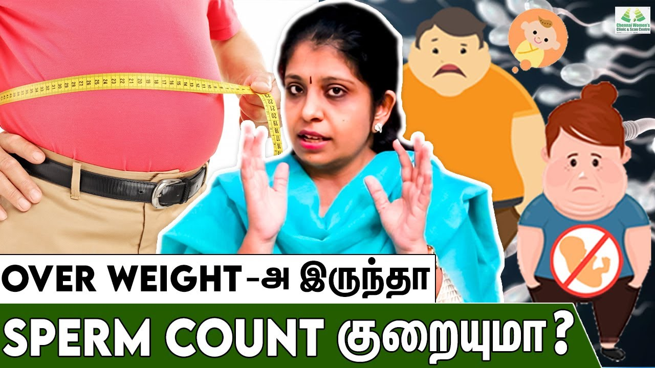 Over Weight-அ இருந்தா குழந்தையின்மை உண்டாகுமா? Dr. Deepthi Jammi   Pregnancy Tips   Sperm Count