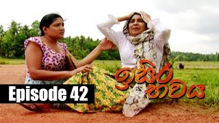 Isira Bawaya | ඉසිර භවය | Episode 42 | 28 - 06 - 2019 | Siyatha TV Thumbnail