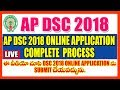 How To Apply AP DSC ONLINE APPLICATION