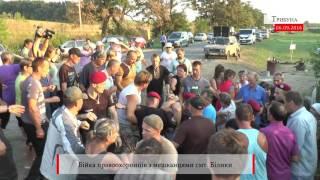Бійка правоохоронців з населенням смт. Білики