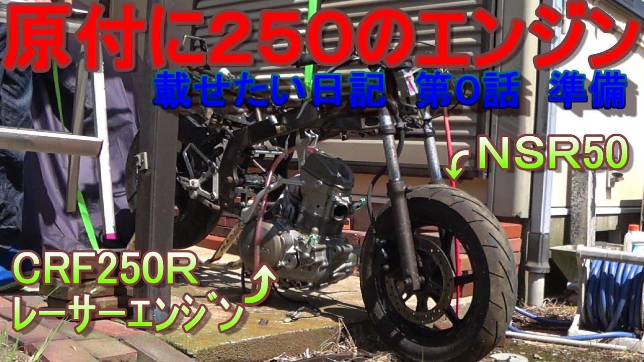 NSRF250作製日記  第0話 準備