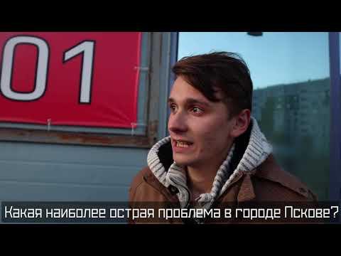 ПЛН:ТВ: Какая проблема в Пскове самая острая?