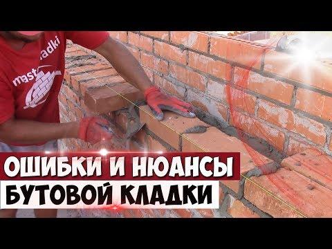 ОШИБКИ и НЮАНСЫ при кладке бутового кирпича - 2.