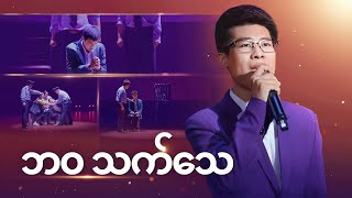 Myanmar Praise and Worship Song (ဘဝ သက်သေ)  Christians Love God Unswervingly