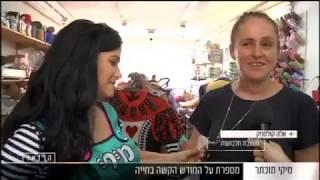 מיקי מדברת על קרוביה שנהרגו ואמיר פרישר גוטמן