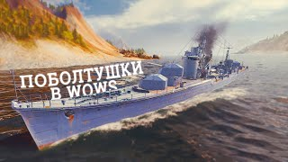 Поболтушки в World of WarShips | Стрим