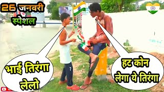 🇮🇳26 January special देशभक्ति heart touching video Republic Day special heart touching short film