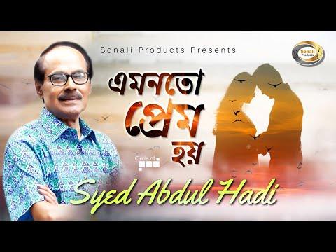 Syed Abdul Hadi - Amonoto Prem Hoy | এমনতো প্রেম হয় | New Bangla Lyric Video 2018