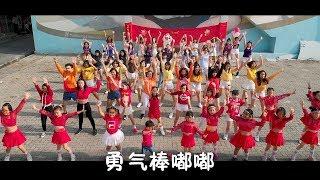 最棒的 2019 Astro《勇气帮嘟嘟》舞蹈视屏 - Infinity Dance Sudio & Eishan Studio