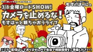 [LIVE] 🐤VTuber映画実況🐸金曜ロードSHOW!「カメラを止めるな!」をもずはゃと一緒に観ちゃおうライブ!【もずとはゃにぇ】