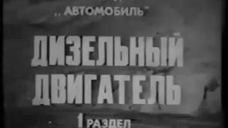 видео Общее устройство и работа двигателя
