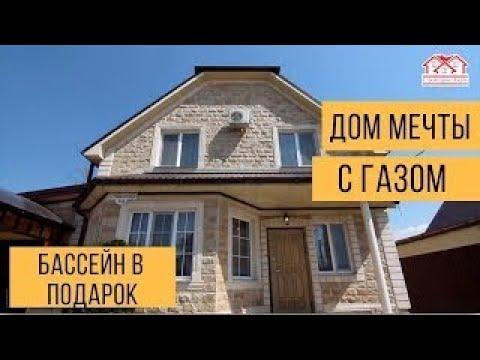 АНАПА СРОЧНАЯ ПРОДАЖА! Дом с ГАЗОМ и бассейном и летней кухней,  и гаражом. Дом мечты рядом с морем.