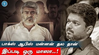 Thala Ajith Only Kollywood Box Office King | Proved Report | Viswasam Motion Poster & Business