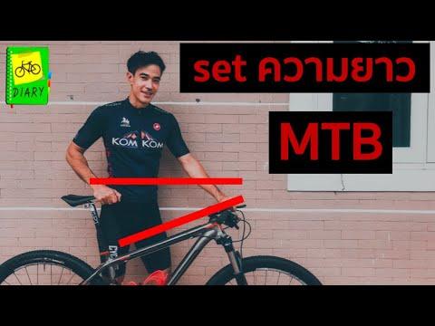 หาขนาดจักรยานเสือภูเขา
