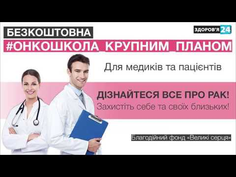 семінар онкопсихологія