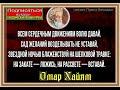 Омар Хайям Веселись Всем сердечным движеньям волю давай читает Павел Беседин mp3