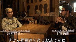 干場義雅が「レッド・ウィング・シューストア 大阪 LUMBER CO.店」へ thumbnail